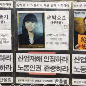 Das Portrait von Park Hyo-soon auf dem Schrein bei der SHARPS-Sitzblockade. Am 1. Juni 2016 entschied KCOMWEL posthum ihre Entschädigungszahlung freizugeben.